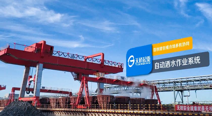 赤峰云铜乐鱼手机官网公司<br/>渣包缓冷场自动洒水吊系统