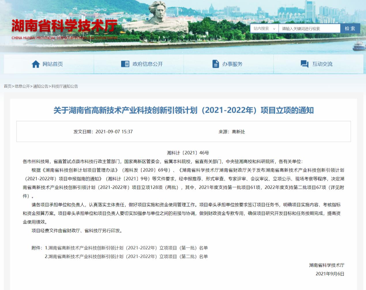 【喜讯】子公司天桥嘉成获湖南省高新技术产业科技创新引领计划立项!